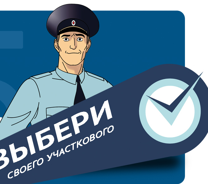 В Саратовской области стартует ежегодный Всероссийский конкурс «Народный участковый»